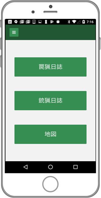 huning_app_1