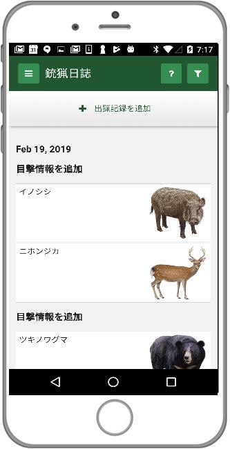 huning_app_2