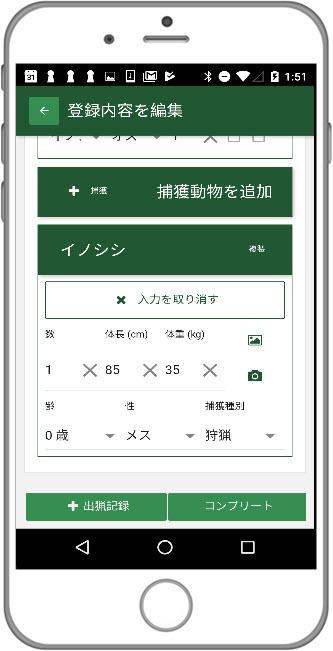 huning_app_6